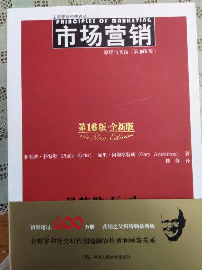 电子商务(第7版)(工商管理经典译丛) 晒单图