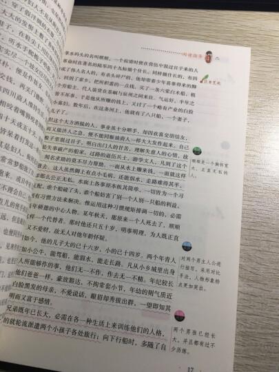 庄子选注/教育部推荐新课标必读·无障碍阅读插图版 晒单图