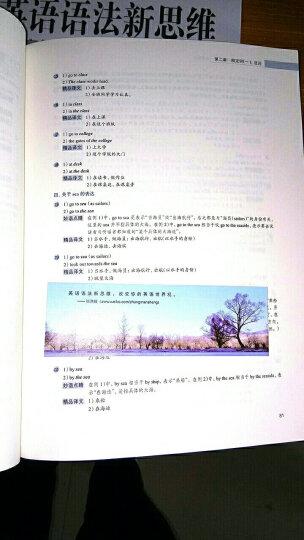 新版现货 新东方英语语法新思维 第二版 初级+中级+高级教程 3本(张满胜大学英语语法书练习) 晒单图