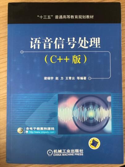语音信号处理(第3版) 晒单图