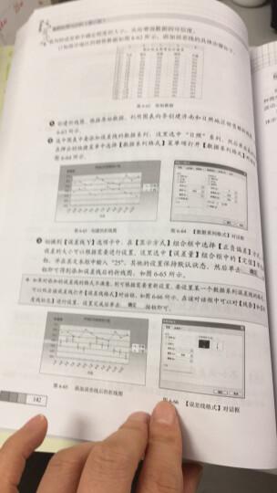 Excel高效办公:数据处理与分析(修订版)(附CD光盘1张) 晒单图