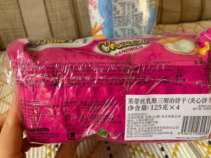 马来西亚进口 茱蒂丝Julie's乳酪三明治饼干(夹心饼干)125克×4 办公室下午茶休闲零食 晒单图