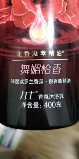力士(LUX)沐浴露 恣情晚香 精油香氛沐浴乳500g(新老包装随机发货) 晒单图