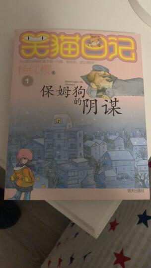 杨红樱笑猫日记:保姆狗的阴谋 晒单图