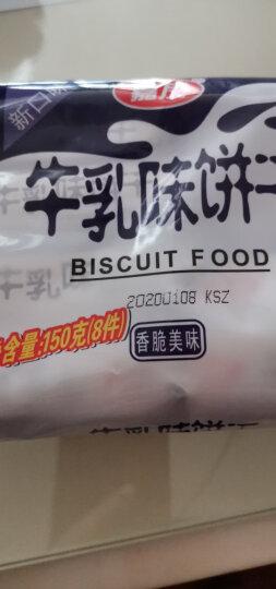 嘉友 特鲜炼奶起士味饼干150g 早餐休闲零食 晒单图