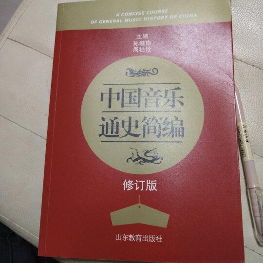 中国音乐通史简编(修订版) 晒单图
