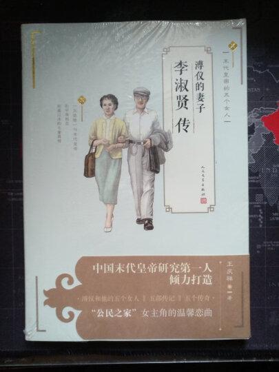 溥仪的妻子李淑贤传 晒单图