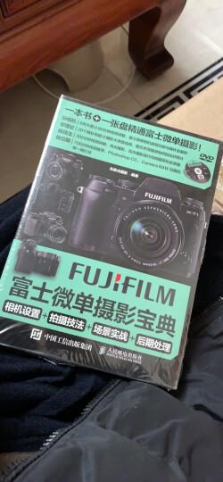 富士微单摄影宝典:相机设置+拍摄技法+场景实战+后期处理 晒单图