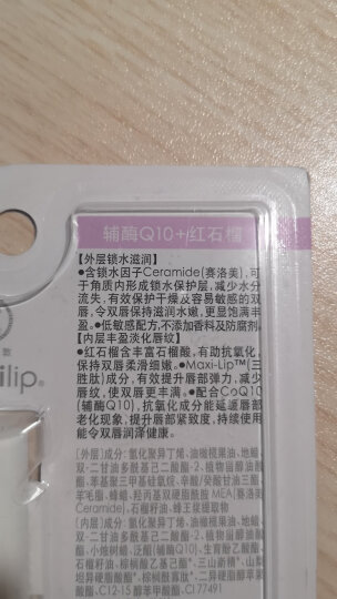 曼秀雷敦(Mentholatum)高保湿润唇膏 薄荷4.5g(无色 补水滋润 高保湿 柔软 护唇膏女)新老包装随机发货 晒单图