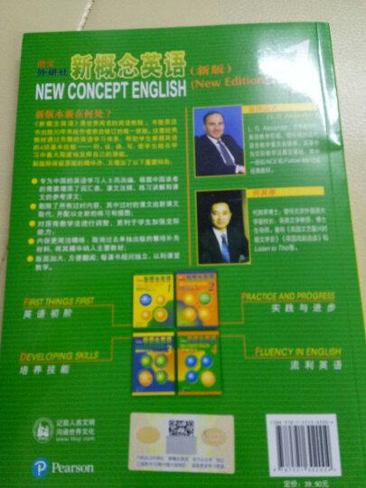 朗文·外研社·新概念英语3:培养技能 晒单图