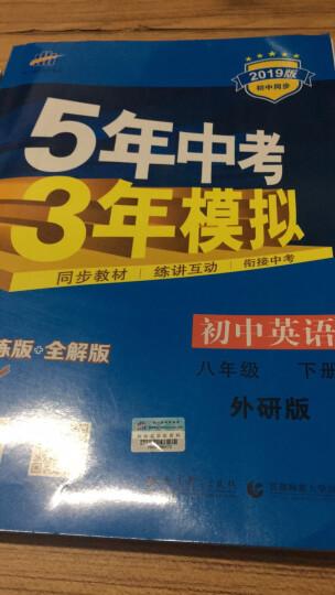 2019版包邮正版5年中考3年模拟初二8八年级下册英语外研版 五三同步练习册WY版初二英语全练+全解 晒单图