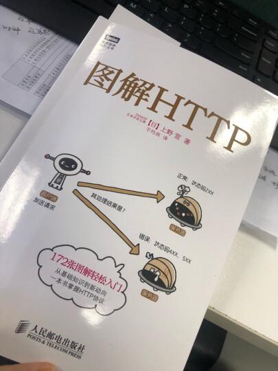 图解HTTP 晒单图