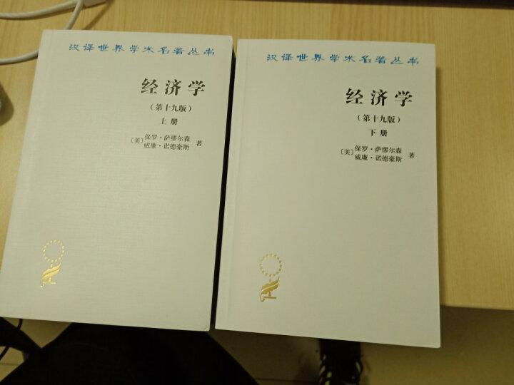 汉译世界学术名著丛书:经济学(第19版)(套装共2册) 晒单图