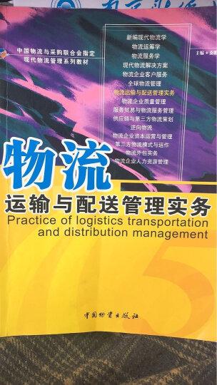 物流运输与配送管理实务 晒单图