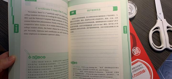 新东方 四级翻译强化训练100题 晒单图
