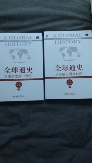 新全球史(第五版):文明的传承与交流( 套装共3册) 【荐书联盟推荐】 晒单图