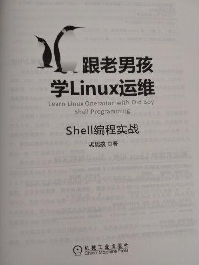 跟老男孩学Linux运维:Web集群实战 晒单图
