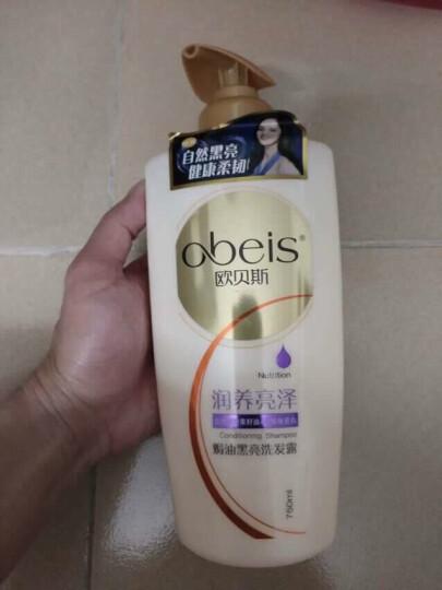 欧贝斯(obeis) 洗发水发膜 针对干枯毛躁发质 补水保湿滋养柔顺护发素 营养修护型洗发水750ml 晒单图