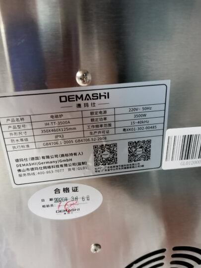 德玛仕(DEMASHI) 商用电磁炉 大功率电池炉 炒菜火锅家用电磁灶爆炒炉 3500w电炒炉 3500W白色经济款(35P6-CM1) 晒单图