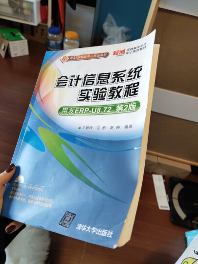 用友ERP实验中心精品教材:会计信息系统实验教程(用友ERP-U8.72)(第2版)(附DVD-ROM光盘1张) 晒单图