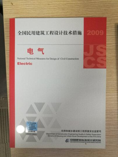 2009JSCS-5全国民用建筑工程设计技术措施-电气(2009年版) 晒单图