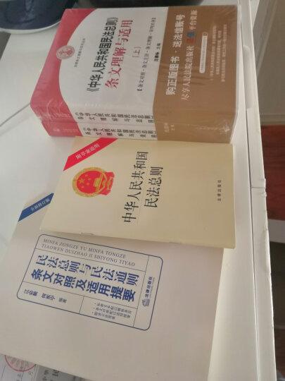 正版中华人民共和国民法总则条文理解与适用上下共2册赠民法总则与民法通则条文对照全新版单行本 晒单图