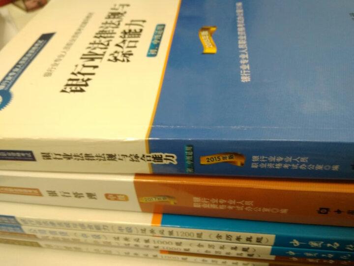 圣才教育·银行业专业人员职业资格考试 风险管理(中级)过关必做1000题(含历年真题)(赠送电子书大礼包) 晒单图