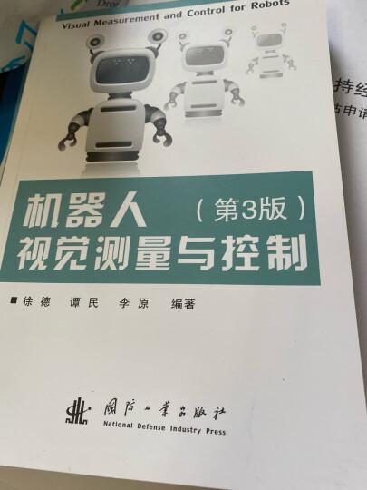 机器人视觉测量与控制(第3版) 晒单图