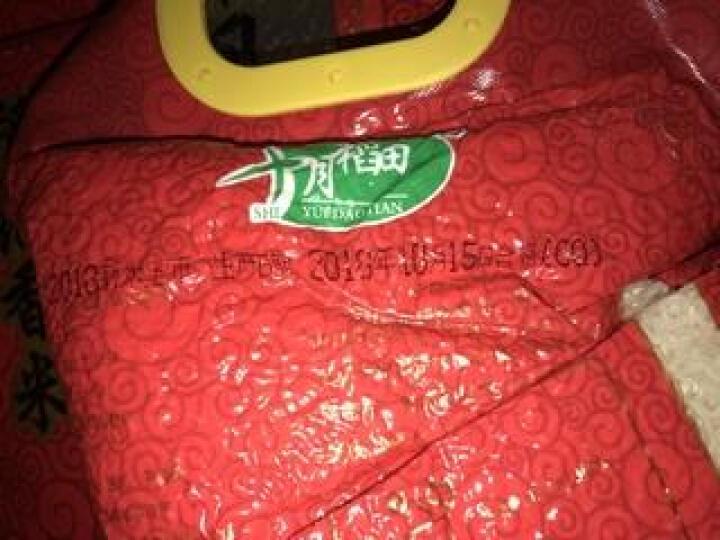 2018新米上市 十月稻田 稻花香米 东北大米 2.5kg 晒单图
