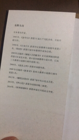 东野圭吾:分身 晒单图