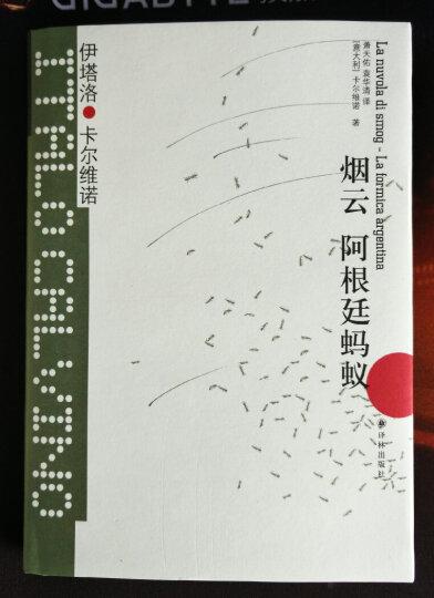 烟云阿根廷蚂蚁(精)/卡尔维诺经典 晒单图