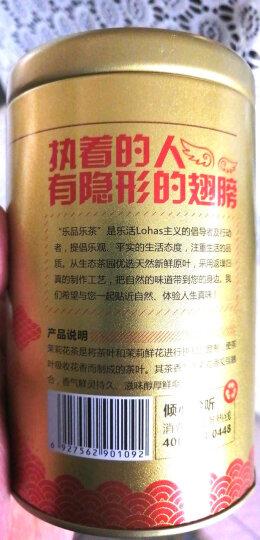 乐品乐茶 茶叶 花草茶 茉莉龙珠茶 浓香型茉莉花香绣球茶叶罐装 125g*2共250g 晒单图