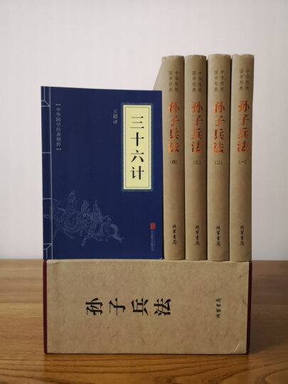 孙子兵法全集全4册可搭三十六计 文白对照 原文注释 军事兵法谋略大全 晒单图