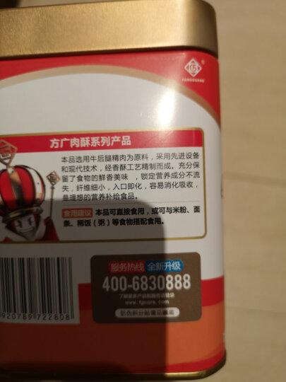 方广 儿童宝宝零食 营养番茄味牛肉酥 细小纤维 富含钙蛋白质 铁罐装100g (10小袋分装) 肉酥≠肉松 晒单图