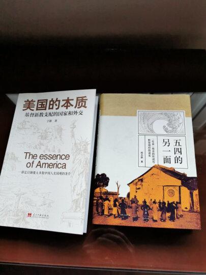 美国的本质:基督新教支配的国家和外交(3版) 晒单图