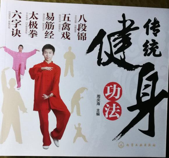 八段锦:邓铁涛健康长寿之道 晒单图