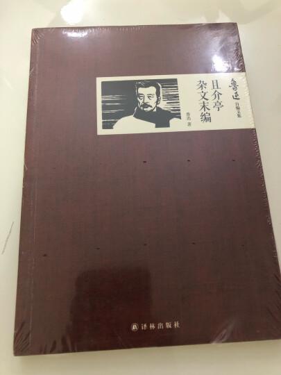 鲁迅自编文集:且介亭杂文末编 晒单图