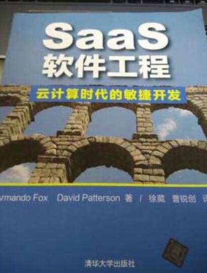 SaaS软件工程:云计算时代的敏捷开发 晒单图