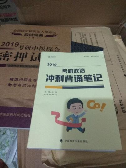 2018 法律硕士联考六脉神剑笔记(非法学、法学) 晒单图