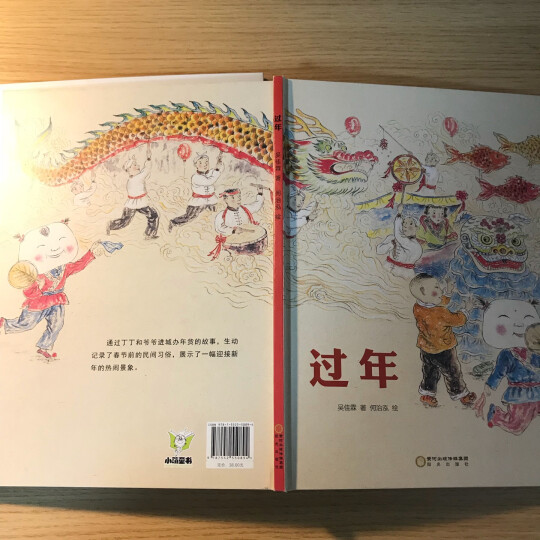 中国传统节日的由来 中国风节日习俗绘本  晒单图