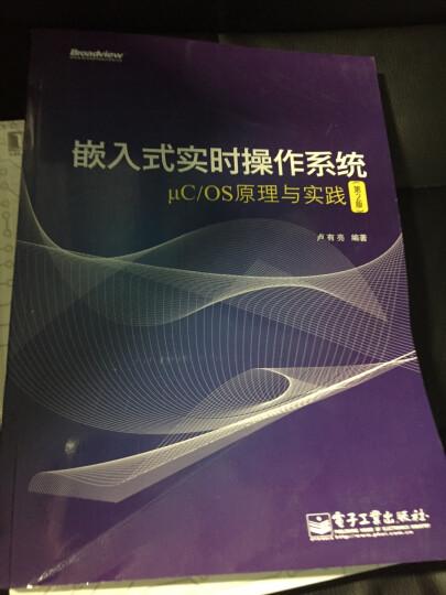嵌入式实时操作系统μC/OS原理与实践(第2版)(博文视点出品) 晒单图