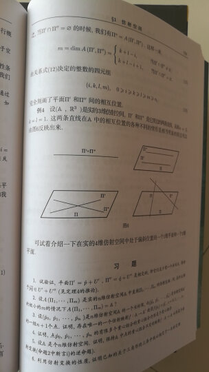 俄罗斯数学教材选译·代数学引论2:线性代数(第3版) 晒单图
