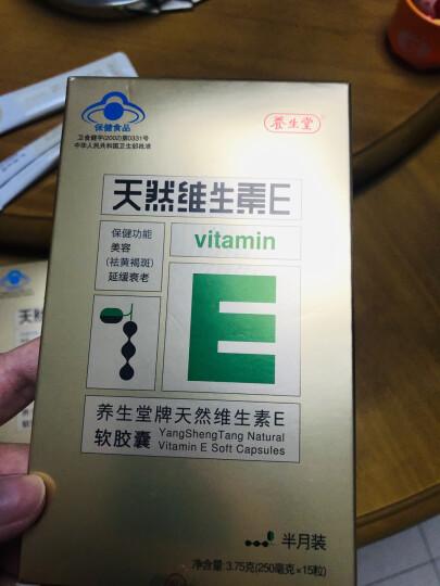 养生堂天然维生素E260粒(200粒+15粒*4) ve美容祛斑 延缓衰老 晒单图