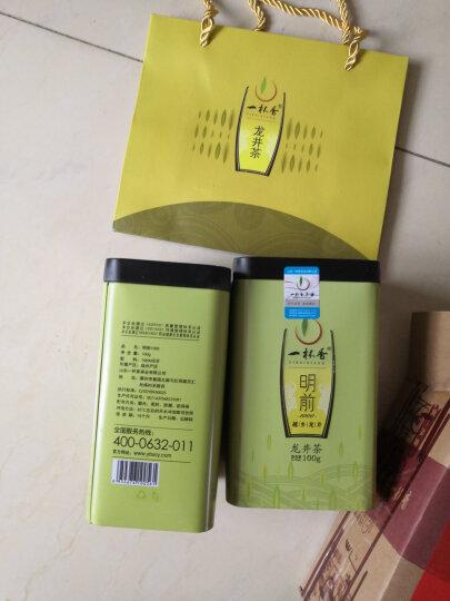 明前龙井茶2盒共200克一杯香茶叶绿茶2020新茶春茶浓香型礼盒装 晒单图