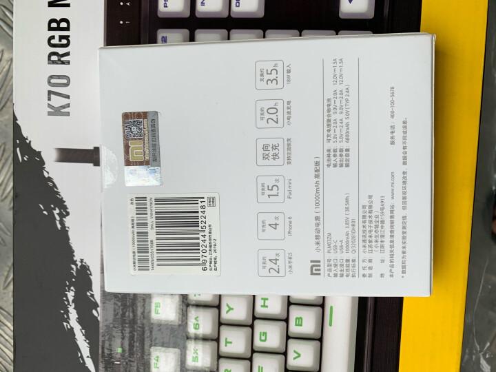 小米移动电源  原装10000毫安 高配版 金色 内含数据线 适用小米10/红米9苹果安卓redmi手机充电宝 晒单图