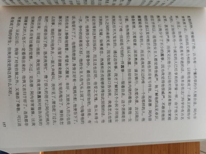 波德莱尔:发达资本主义时代的抒情诗人/汉译经典名著 晒单图