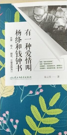 有一种爱情叫杨绛和钱钟书:夫妻·情人·朋友,三者合而为一 晒单图