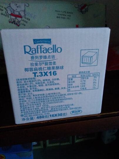 费列罗(Ferrero Rocher)拉斐尔椰蓉扁桃仁糖果婚庆喜糖零食 情人节表白送礼 48粒礼盒装480g 晒单图
