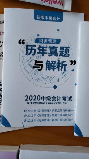 【现货发售】中级会计职称2020教材+东奥轻松过关一中级会计实务经济法财务管理15本会计师 晒单图