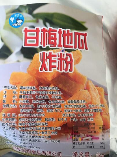 班得 甘梅地瓜裹粉 蜜脆地瓜炸粉 薯条脆炸粉 甘梅薯条用香酥粉 1千克脆浆粉 晒单图